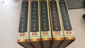 中国传统文化荟要(第1.2.3.4.5册)五册全 97年1版1印 精装