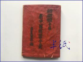 新中国邮票手册 天津邮学月刊社1950年版