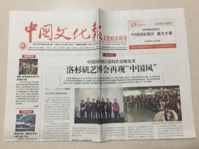中国文化报 2018年 1月13日 星期六 第7952期 今日8版 邮发代号:1-115