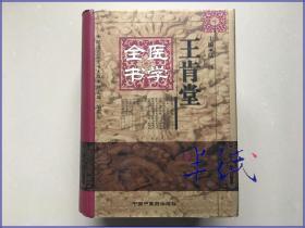 王肯堂医学全书 1999年初版精装仅印2000册