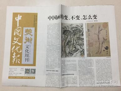 中国文化报 2018年 1月14日 星期日 第7953期 今日8版 邮发代号:1-115