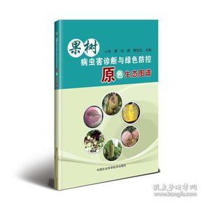 果树病虫害诊断与绿色防控原色生态图谱