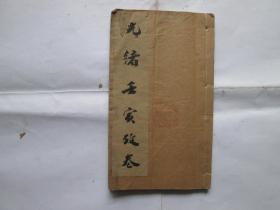 清刻本 张大宗师新科考卷(1册全)