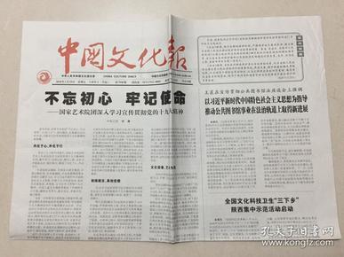 中国文化报 2018年 1月19日 星期五 第7958期 今日8版 邮发代号:1-115