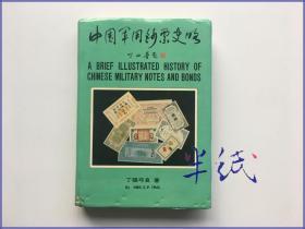 中国军用钞票史略 1982年初版精装带护封