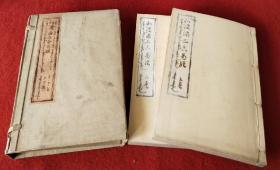 1939年昭和14年《和汉满三合易经》日文,满文,汉文对照本,上下两册大开本一套全。
