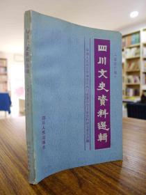 四川文史资料选辑 第四十辑(1992年一版一印3000册)
