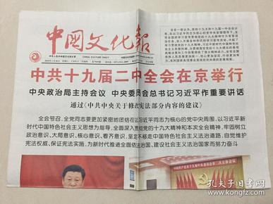 中国文化报 2018年 1月20日 星期六 第7959期 今日8版 邮发代号:1-115