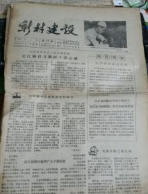 老报纸新村建设第第13期