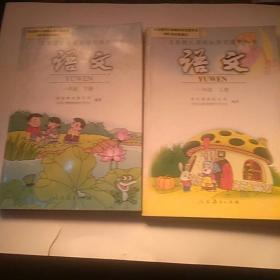 义务教育2001年小学语文一年级上下册2本合售