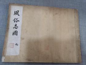 吴友如画宝(风俗志图 第十一集 上册)