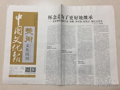 中国文化报 2018年 1月21日 星期日 第7960期 今日8版 邮发代号:1-115