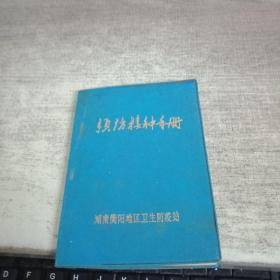 预防接种手册