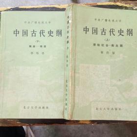 中国古代史纲(上下)