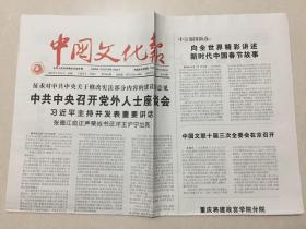 中国文化报 2018年 1月22日 星期一 第7961期 今日8版 邮发代号:1-115
