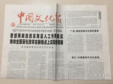 中国文化报 2018年 1月24日 星期三 第7963期 今日8版 邮发代号:1-115
