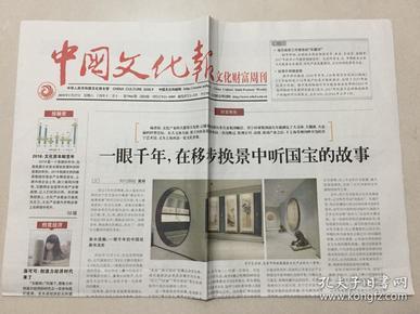 中国文化报 2018年 1月27日 星期六 第7966期 今日8版 邮发代号:1-115