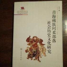 青海藏族阿柔部落社会历史文化研究