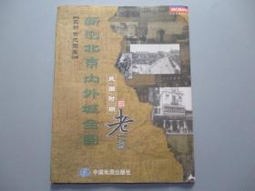 民国时期老地图·新测北京内外城全图