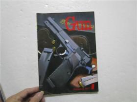 GUN 1987年第1期 (16开日文原版)