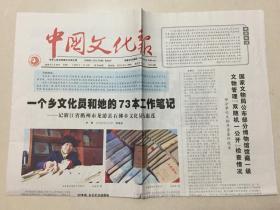 中国文化报 2018年 1月30日 星期二 第7969期 今日8版 邮发代号:1-115