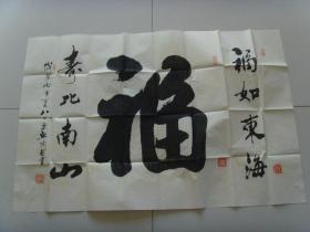 邱陶然:书法:福(福如东海,寿比南山)(带信封)