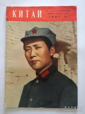 人民画报 1967年第10期(俄文版)