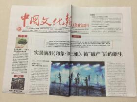 中国文化报 2018年 2月3日 星期六 第7973期 今日8版 邮发代号:1-115
