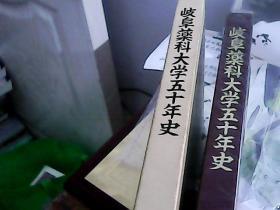 岐阜药科大学五十年史  岐阜药科大学校长杉浦卫签赠本 日文原版昭和57年出版