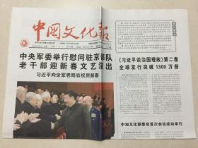中国文化报 2018年 2月5日 星期一 第7975期 今日8版 邮发代号:1-115