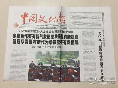 中国文化报 2018年 2月7日 星期三 第7977期 今日8版 邮发代号:1-115