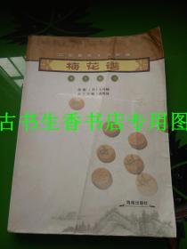 中国千古名谱  梅花谱  图艺棋谱