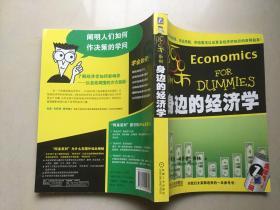 身边的经济学(阿呆系列) 正版品好