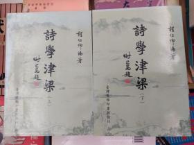 程仁卿  诗学津梁 上下册全,80年初版,包快递