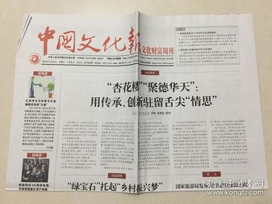 中国文化报 2018年 2月10日 星期六 第7980期 今日8版 邮发代号:1-115