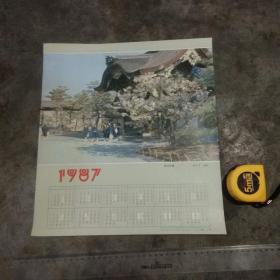 1987年年历画:樱花烂漫(风景)(李丰平摄影)(浙江人民美术出版社1986年初版初印)(6开)