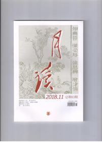 《月读》(2018年第11期 总第83期)中华书局出版