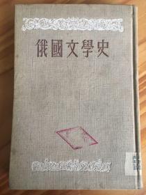 俄国文学史(中一版一印)