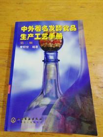 中外著名发酵食品生产工艺手册