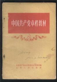 中国共产党章程教材(山东版)