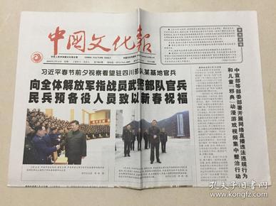 中国文化报 2018年 2月13日 星期二 第7983期 今日8版 邮发代号:1-115