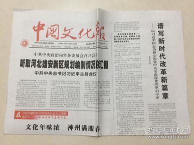 中国文化报 2018年 2月23日 星期五 第7986期 今日8版 邮发代号:1-115