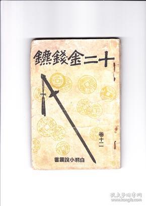 民国白羽小说丛书《金钱十二镖》卷十二,1942年正华初版,32开平装,严定近8品。卖价包快递.