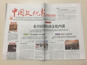 中国文化报 2018年 2月24日 星期六 第7987期 今日8版 邮发代号:1-115