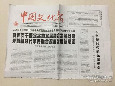 中国文化报 2018年 3月3日 星期六 第7994期 今日8版 邮发代号:1-115