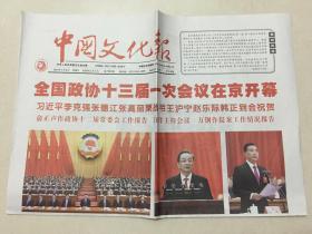中国文化报 2018年 3月4日 星期日 第7995期 今日8版 邮发代号:1-115