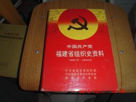 中国共产党福建省组织史资料 (1926年2月—1987年12月)