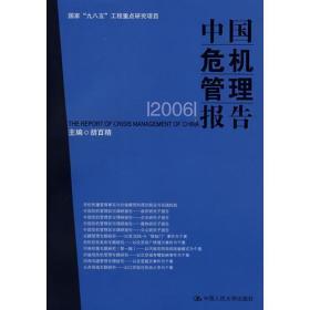 中国危机管理报告
