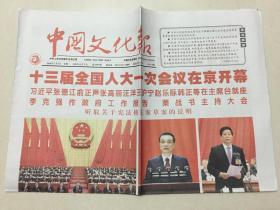 中国文化报 2018年 3月6日 星期二 第7997期 今日8版 邮发代号:1-115