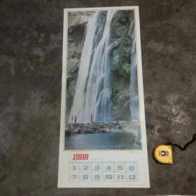1988年年历画:黄果树瀑布(风景)(谷维恒摄影)(人民美术出版社1987年初版初印)(3开)
